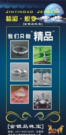 珠宝行海报设计图片