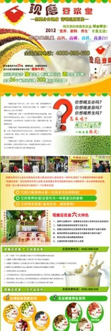 现磨豆浆招商页图片