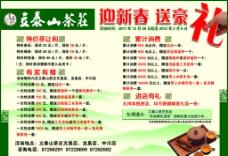 立泰山茶庄宣传单图片
