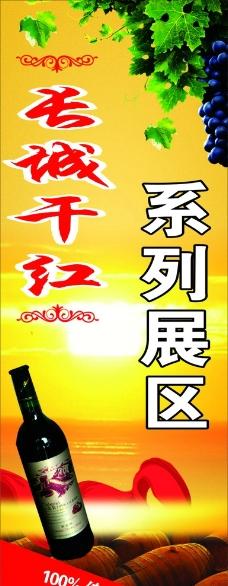 长城干红X展架图片