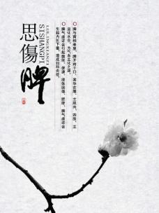 中式传统养生系列海报图片