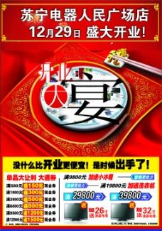 苏宁开业大宴海报图片
