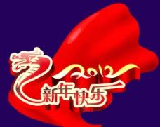 新年快乐 2012图片