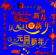 迎新春新年