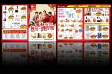 2012促销宣传单页图片