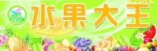 水果大王图片