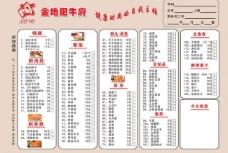 金地肥牛府菜单图片