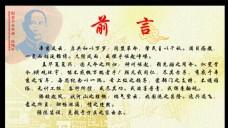 辛亥革命100周年书画展 前言
