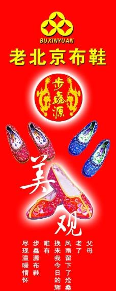 老北京布鞋展架图片