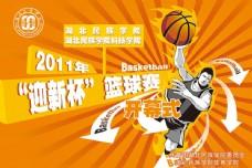 篮球赛海报