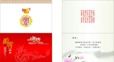 龍年賀卡 CDR9 祝福語圖片