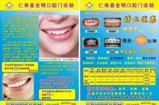 牙科宣传单图片