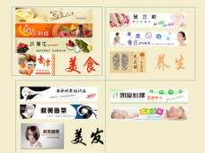网页BANNER广告设计模板图片