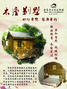 金龟泉木屋别墅图片
