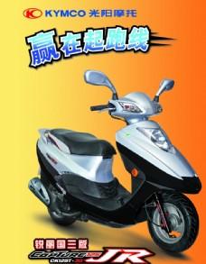 光阳摩托 锐丽KDU发动机