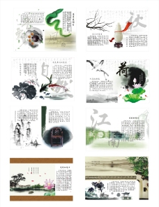 水墨风画册 (部分合层)图片