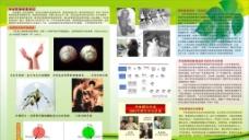 化工学院展板图片