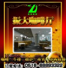 咖啡廳 西餐廳圖片