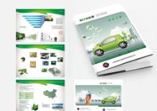 新能源环保电动汽车招商手册图片