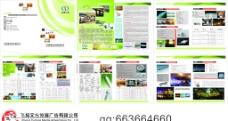 光电画册图片