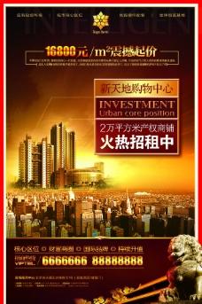 商业 房地产 购物中心海报图片
