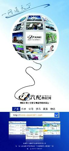 汽配网站宣传易拉宝广告图片