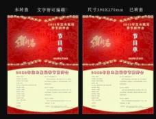 节目单 龙年 春节图片