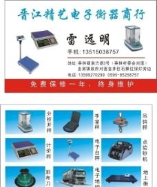 電子衡器圖片
