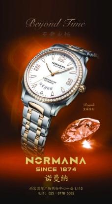 諾曼納手表圖片