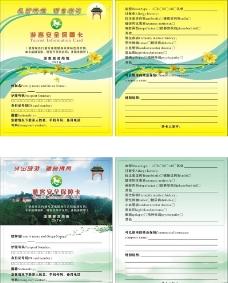 旅客安全保障卡圖片