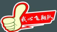 手指异型图片