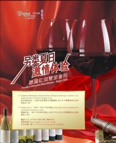夏日红酒广告