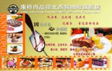 康桥尚品餐垫纸图片