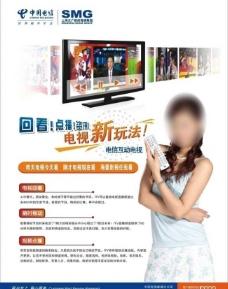 中国电信电视新看法图片