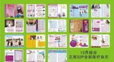12月综合正度32P全彩医疗杂志