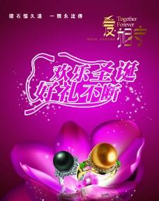 圣诞节珠宝店POP海报图片
