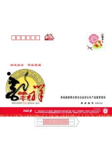 安监局 信封图片