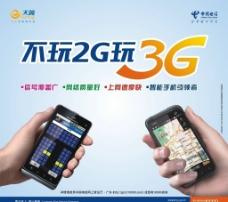 不玩2G玩3G海报图片