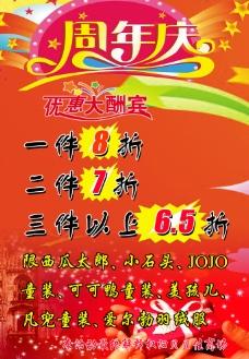 周年庆店海报图片