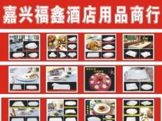 福鑫酒店用品图片