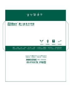 教育培训机构信封图片