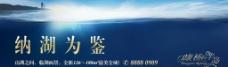 湖景地产户外广告图片
