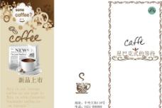 咖啡 宣传 彩页图片