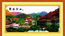 锦绣河山图片