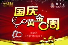 國慶周大生吊牌圖片