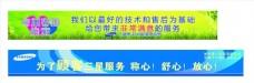 三星電子服務中心廣告設計
