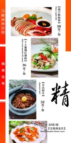 酒店菜譜圖片
