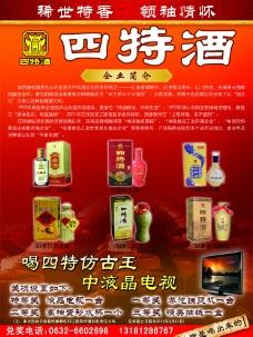 四特酒宣傳海報圖片