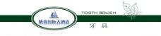 陇鑫酒店牙具包装袋设计图片
