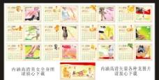 2012龙年时尚台历图片